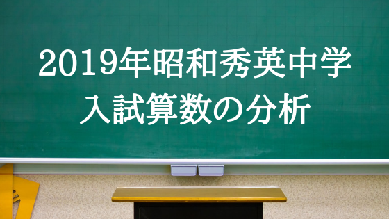 昭和秀英 中学 入試