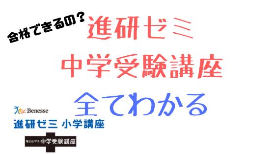 進研ゼミ 中学受験